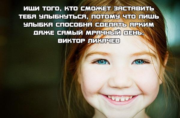 фразы про улыбку и яркий день