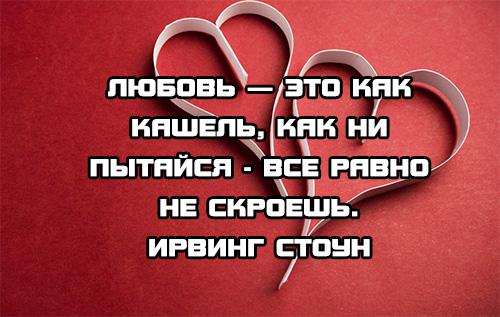 короткие фразы о любви и попытках ее скрыть