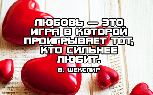 короткие фразы о любви и игре