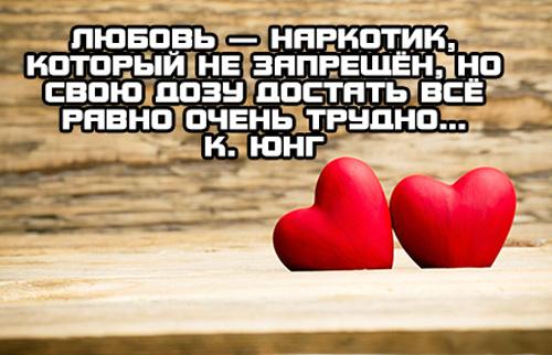 короткие фразы о любви и дозировке