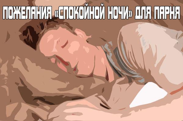 Пожелания парню спокойной ночи от девушки