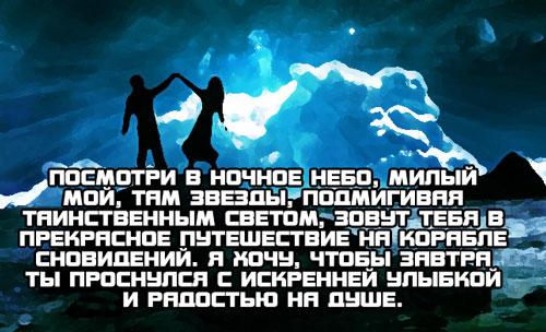 Посмотри в ночное небо - сообщение в Вотсап парню