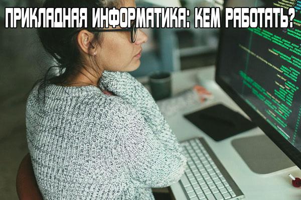 Прикладная информатика – кем работать после обучения?