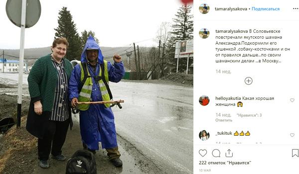 Тамара Лысакова - инстаграм с шаманом