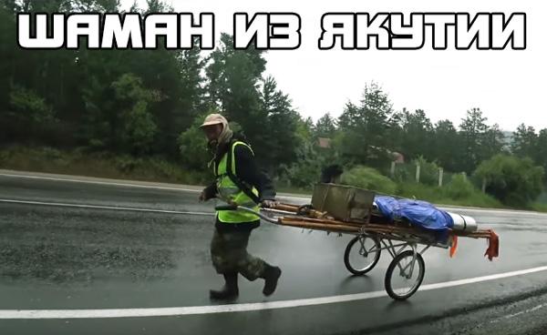 Шаман из Якутии  - куда он идет?