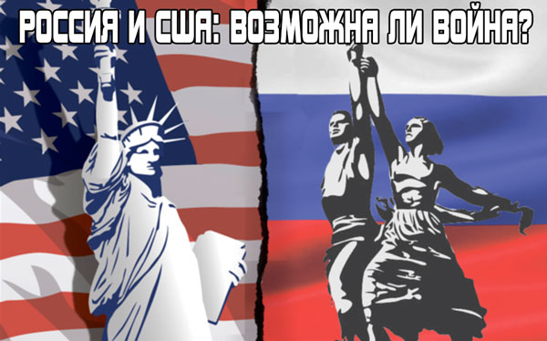 Возможна ли война Росии и США