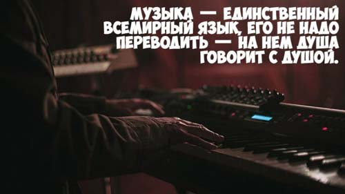 фразы и цитаты про музыку!