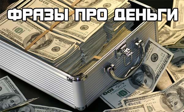 фразы про деньги - короткие