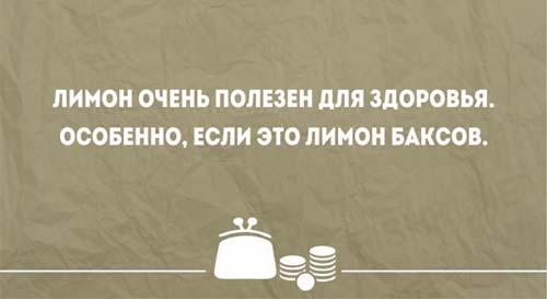 фразы про деньги и лимон