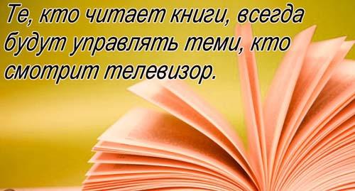 фразы про книги и тех, кто их читает