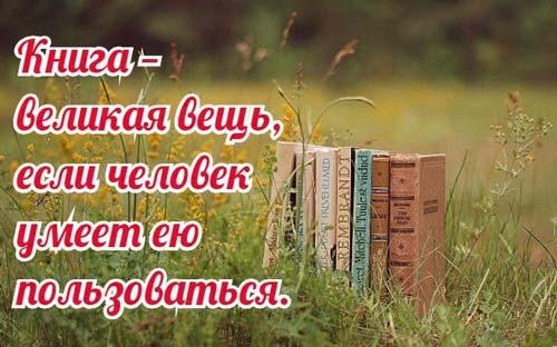 фразы про книги - великая вещь