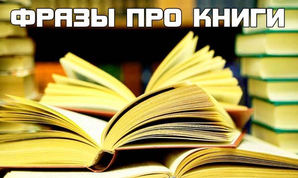 Фразы про книги