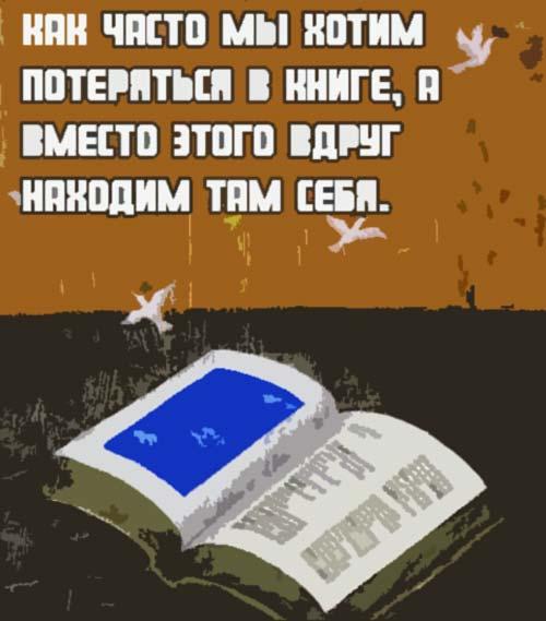 фразы про книги и что мы хотим