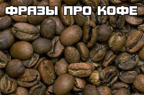 фразы цитаты про кофе