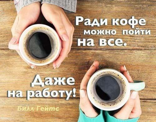 фраза про кофе и работу