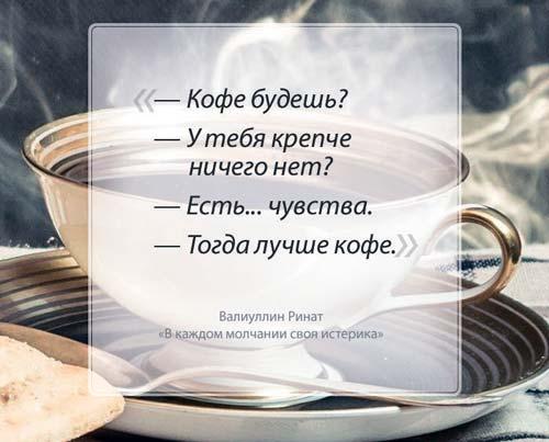 Кофе будешь?
