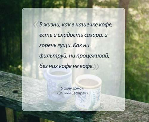 фразы про кофе