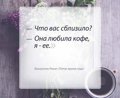 фразы про кофе и любовь