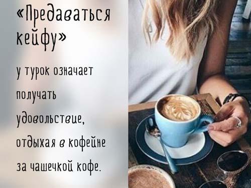 фразы про кофе и кайф от него