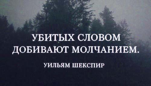 фразы про молчание и убитых словом