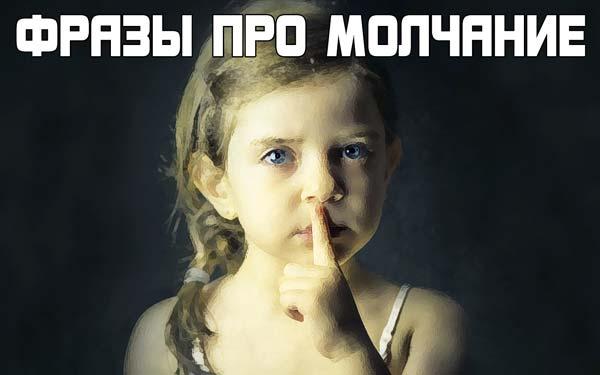 фразы про молчание со смыслом
