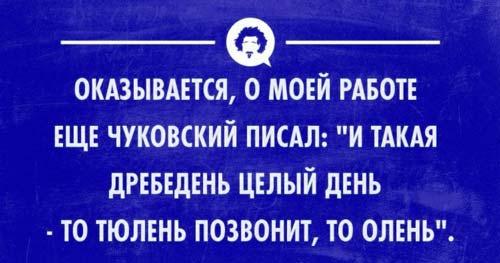 фразы про работу и Чуковском
