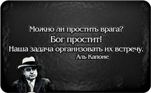 фразы про врага от Аль Капоне