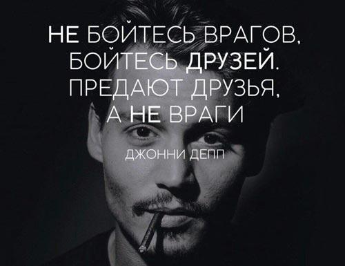 фразы про врага от Джонни Деппа