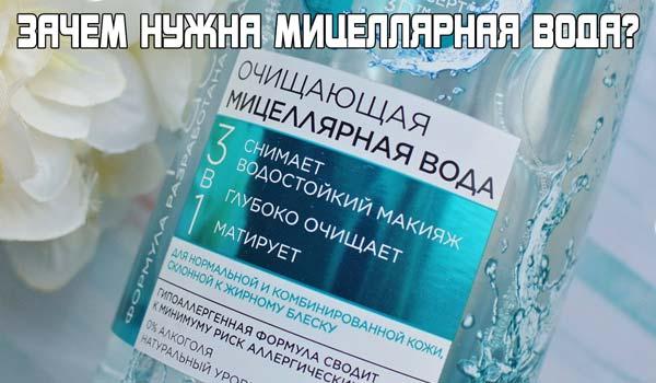 мицеллярная вода: для чего  она?(6)