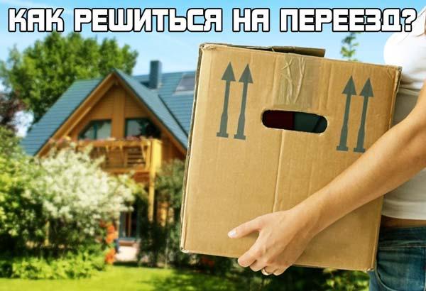 Как решиться на переезд?