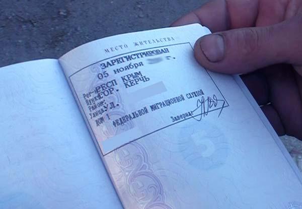 Новая прописка в паспорте