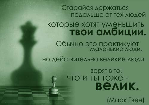 фразы амбиции (4)