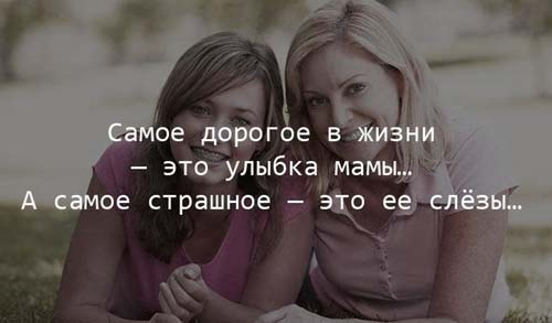 фразы - улыбка матери