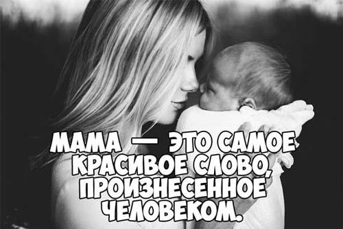 фразы о маме