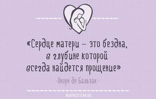 фразы о сердце матери