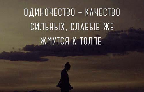 одиночество - качество сильных