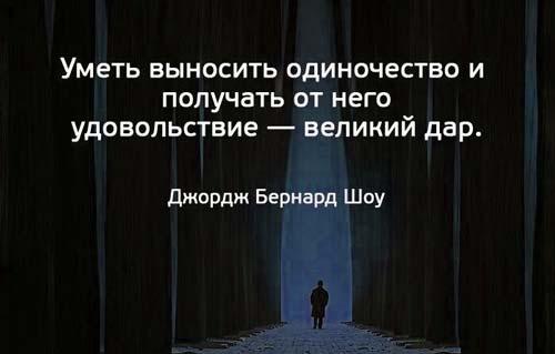 Одиночество нужно уметь выносить