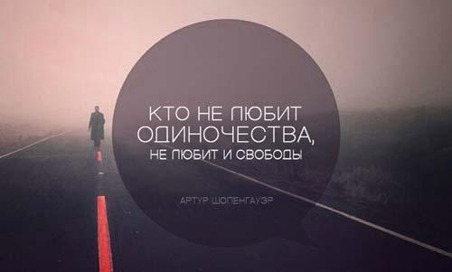 Нелюбовь к свободе - это и есть одиночество
