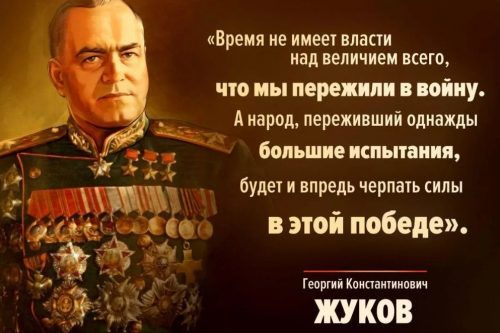фразы про войну от Маршала Жукова