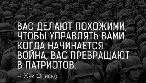 фразы про войну и патриотов