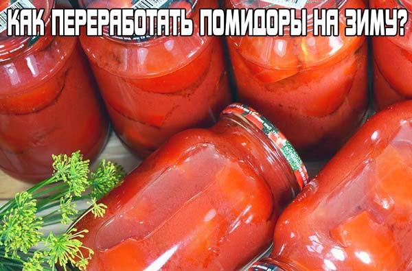 Как переработать томаты на зиму ?