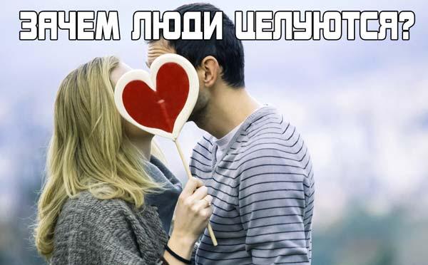 Зачем люди целуются?
