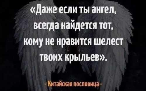 Фразы про ангелов