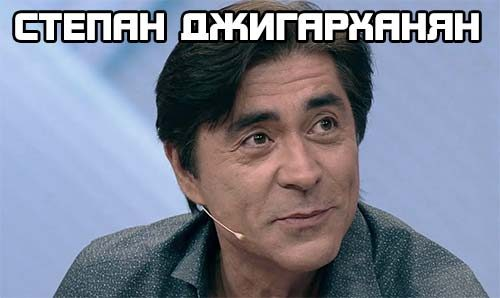 Биография Степана Джигарханяна