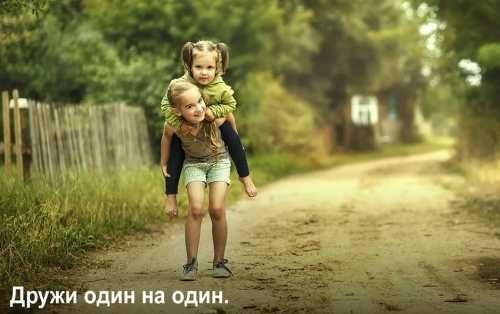 дружи один