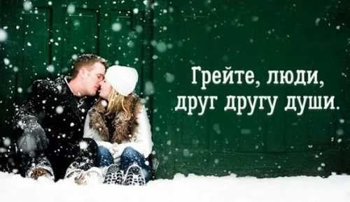 Фраза зимняя твоя