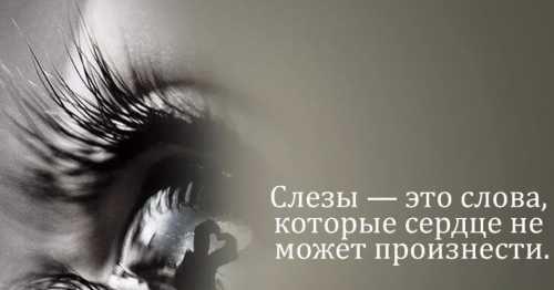 Грустные фразы про слезы