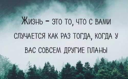 Грустные фразы про жизнь