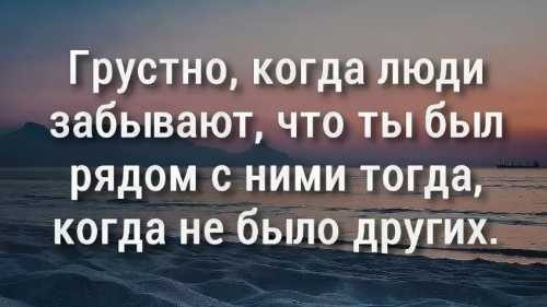 Люби многое забывают