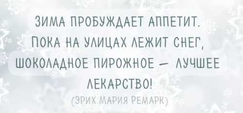 фразы о зиме